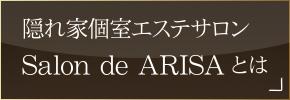 隠れ家個室エステサロンSalon de ARISAとは