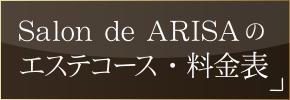 Salon de ARISAのエステコース・料金表