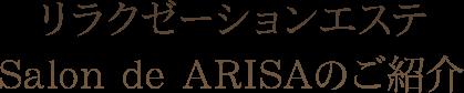 リラクゼーションエステSalon de ARISAのご紹介